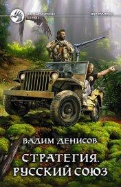 Русский Союз - Денисов Вадим Владимирович