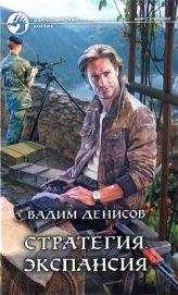 Экспансия - Денисов Вадим Владимирович