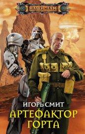 Артефактор Горта - Смит Игорь Сергеевич