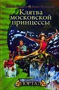 Серия книг Волшебный портал