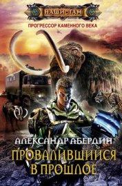 Провалившийся в прошлое - Абердин Александр М.