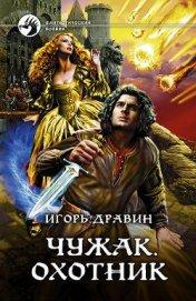 Охотник - Дравин Игорь