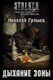 Дыхание Зоны (СИ) - Грошев Николай Геннадьевич