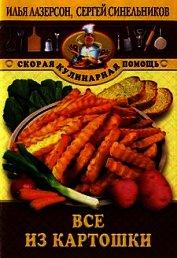 Книга Все из картошки - Автор Лазерсон Илья Исаакович