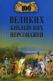 100 великих библейских персонажей - Рыжов Константин Владиславович
