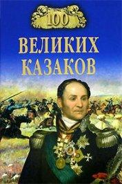 100 великих казаков - Шишов Алексей Васильевич