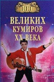 100 великих кумиров XX века - Мусский Игорь Анатольевич