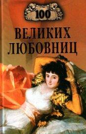 100 великих любовниц - Муромов Игорь Анатольевич