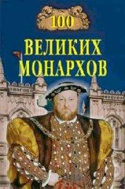 100 великих монархов - Рыжов Константин Владиславович