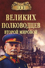 100 великих полководцев Второй мировой - Лубченков Юрий Николаевич