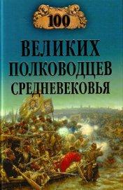 100 великих полководцев Средневековья - Шишов Алексей Васильевич