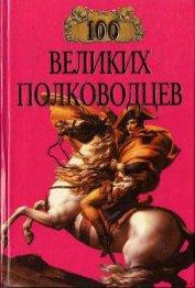 Книга 100 великих полководцев - Автор Луговская С. С.