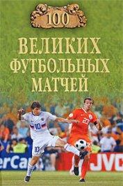 Книга 100 великих футбольных матчей - Автор Малов Владимир Игоревич