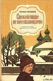 Спокойствие не восстановлено - Куликов Геомар Георгиевич