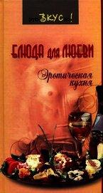 Книга Блюда для любви. Эротическая кухня - Автор Светлая Галина