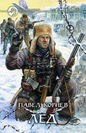 Лед - Корнев Павел Николаевич