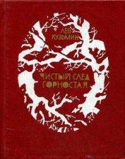 Малахай - Кузьмин Лев Иванович