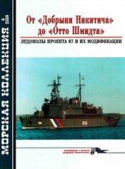 От «Добрыни Никитича» до «Отто Шмидта» Ледоколы проекта 97 и их модификации