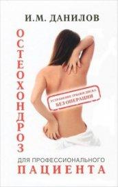Книга Остеохондроз для профессионального пациента - Автор Данилов Игорь Михайлович
