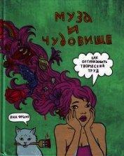 Книга Муза и чудовище - Автор Франк Яна