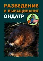 Книга Разведение и выращивание ондатр - Автор Мельников Илья