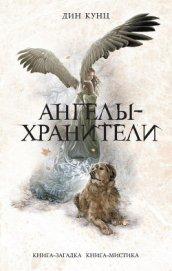Ангелы-хранители - Кунц Дин Рей
