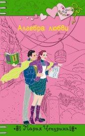 Алгебра любви - Чепурина Мария Юрьевна