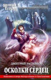 Осколки сердец - Распопов Дмитрий Викторович