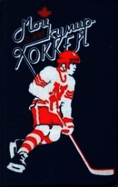 Мой кумир - хоккей