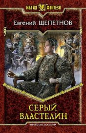 Серый властелин - Щепетнов Евгений Владимирович