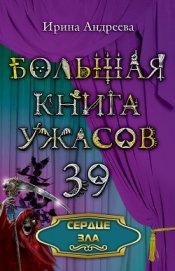 Книга Сердце зла - Автор Андреева Ирина