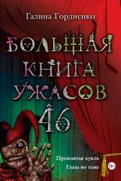 Большая книга ужасов (сборник)