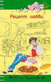 Рецепт любви - Кузнецова Юлия