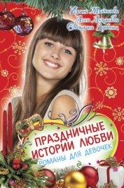 Праздничные истории любви (сборник)