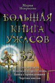 Большая книга ужасов - Некрасова Мария Евгеньевна
