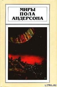 Самодельная ракета - Андерсон Пол Уильям