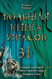 Большая книга ужасов - Янкин Роман