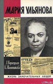 Мария Ульянова - Маштакова Клара Александровна