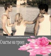 Счастье на троих (СИ) - Малеваная Наталия