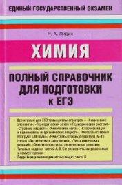 Книга Химия. Полный справочник для подготовки к ЕГЭ - Автор Лидин Ростислав Александрович