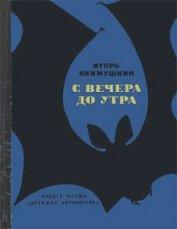 Книга С вечера до утра - Автор Акимушкин Игорь Иванович