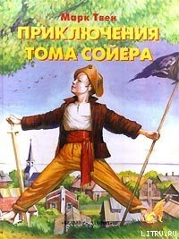 Приключения Тома Сойера - Твен Марк