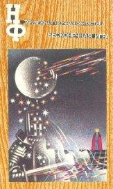 НФ: Альманах научной фантастики. Бесконечная игра - Рассел Эрик Фрэнк