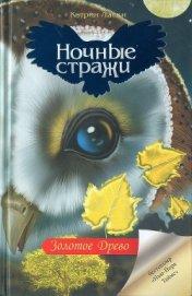 Золотое древо - Ласки Кэтрин