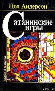 Сатанинские игры - Андерсон Пол Уильям