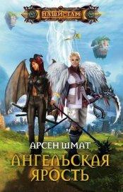 Ангельская ярость - Шмат Арсен Станиславович