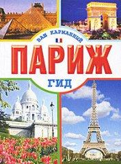 Парижский паркур - Кузнецова Юлия
