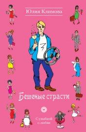 Бешеные страсти - Климова Юлия