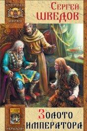 Золото императора - Шведов Сергей Владимирович