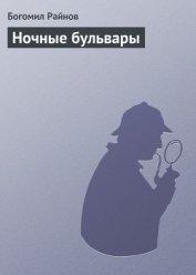 Ночные бульвары - Райнов Богомил Николаев